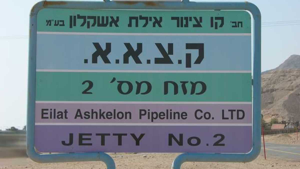 The revival of the 'secretive' Eilat-Ashkelon pipeline will impact tanker tonne-mile demand (source: WikiCommons)