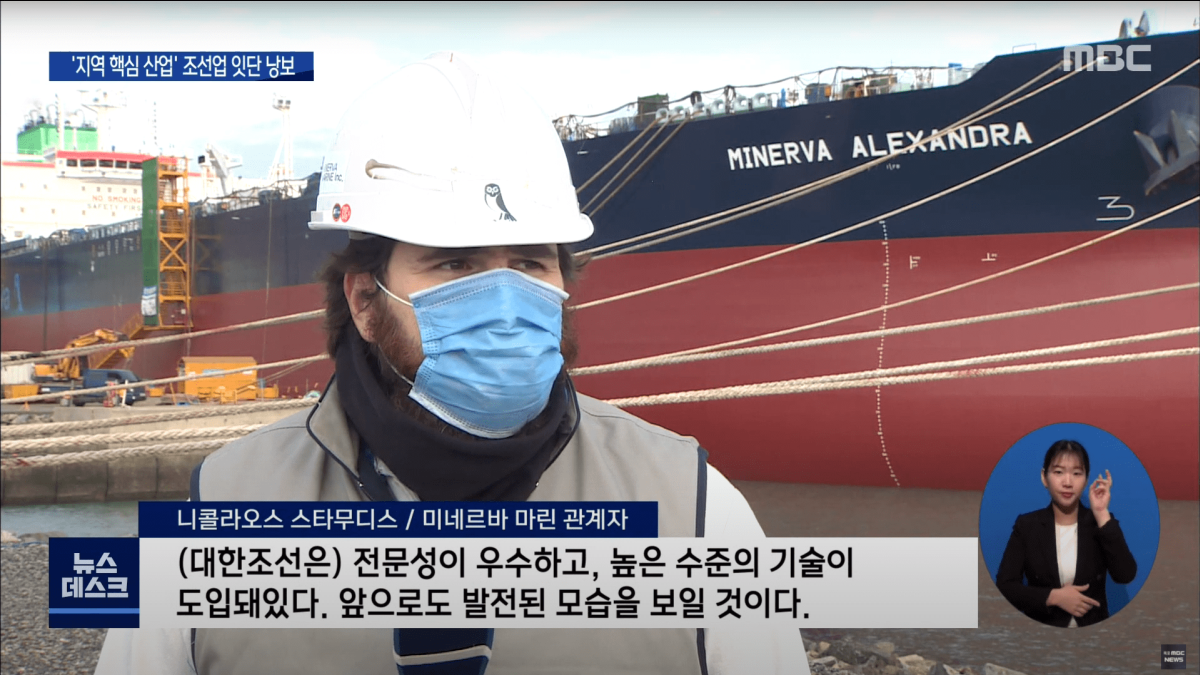 Nikolaos Stamoodis (Minerva Marine): interviewed at the launch by local TV (source: MBC News)